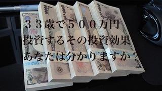 500万円投資の威力.jpg